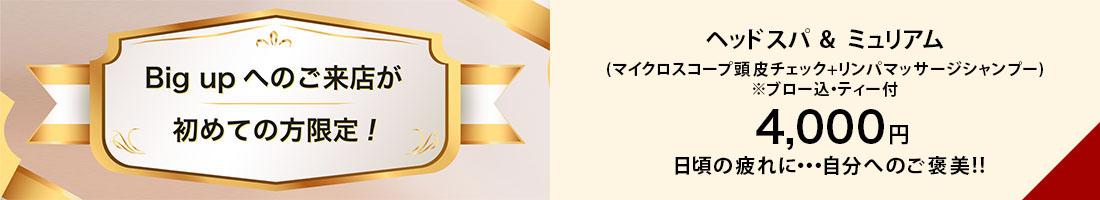 ヘッドスパ & ミュリアム(マイクロスコープ頭皮チェック+リンパマッサージシャンプー)※ブロー込・ティー付